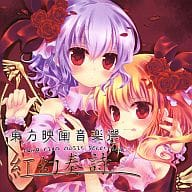 Toho Movie Music Selection - toho film music selection - Irokanishi / Tutti Sound