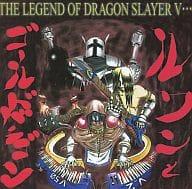 THE LEGEND OF DRAGON SLAYER V・・・ / ルワンとゴールドドラゴン