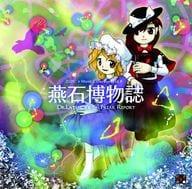 Tsubameki Museum magazine ~ Dr. Latency's Freak Report. / Team Shanghai Alice