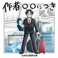 作者○○につき(通常版) / AJBRC