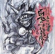 There's Kemononoke Incident: Extra Edition Demon Zumbol Love / Line Staff