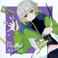 君のプラモ / Rupika