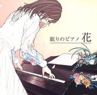 眠りのピアノ 花 / DDBY