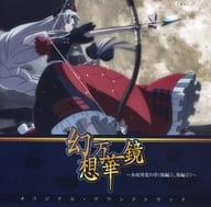 幻想万華鏡 ~永夜異変の章(後編1、後編2)~ オリジナル・サウンドトラック / 幽閉サテライト