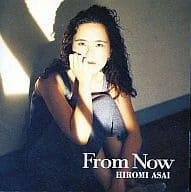 浅井ひろみ / From Now(廃盤)