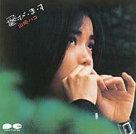 Hako Yamazaki / Tobi-Bi-Ma-su