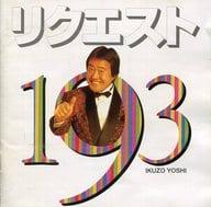 吉幾三 / リクエスト193