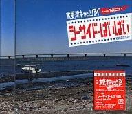 Kisarazu Cat's Eye feat.MCU / Seaside · Baitoui (Limited)