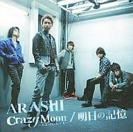 Arashi / Crazy Moon ~ Kimi · H · Muteki ~ [w / DVD, Limited Edition B]