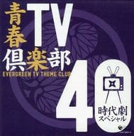 Youth TV Club 40 << Period play Special >>