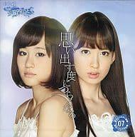 AKB48チームサプライズ / 思い出す度につらくなる[WEB限定盤](生写真欠)