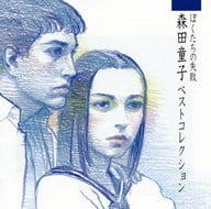 Morita Tidako / Our Failure Morita Tidako Best Collection