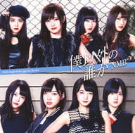 NMB48 / 僕以外の誰か[DVD付A]