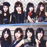 NMB48 / 僕以外の誰か[DVD付A](生写真欠け)