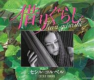 Cecil·Kolbel / Kari-gurashi~Borrower Arashi~