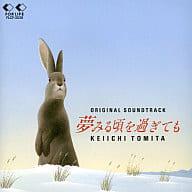 TVサントラ(音楽:冨田恵/夢みる頃を過ぎても