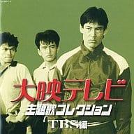 Daiei TV Theme Song Collection ~ TBS Hen ~