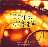 「さよなら 小津先生」オリジナルサウンドトラック/大島ミチル