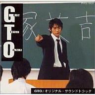 「GTO」オリジナル・サウンドトラック