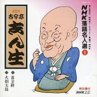 NHK Rakugo name selection (1) ~ Fifth generation Kototo Tensei