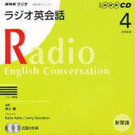 NHKラジオ ラジオ英会話 2008 4月号