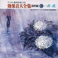 効果音大全集-自然編-3 雨・風