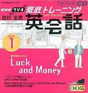 NHKラジオ 徹底トレーニング英会話 2007 1月号