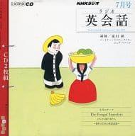 NHK Radio Radio English Conversation 2010 July issue