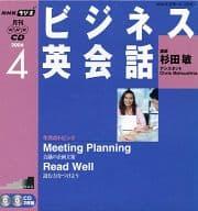 NHKラジオ ビジネス英会話 2006 4月号