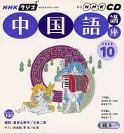 NHKラジオ 中国語講座 2006 10月号