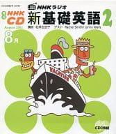 NHK Radio New Basic English 2 2002 August issue