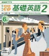 NHK Radio Foundation English 2 2001 June issue