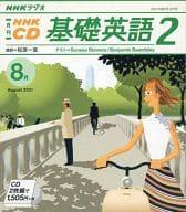 NHK Radio Fundamentals English 2 2001 August issue