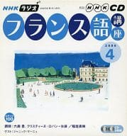 NHK Radio French Course 2006 April issue
