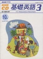 NHKラジオ 基礎英語3 2000 10月号