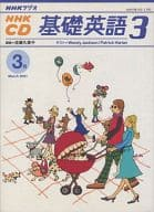 NHK Radio Foundation English 3 2000 March issue