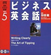 NHKラジオ ビジネス英会話 2005 5月号