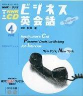NHKラジオ ビジネス英会話 2002 4月号