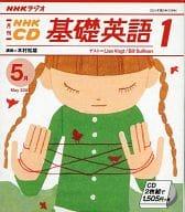 NHK Radio Foundation English (1) 2001 May issue