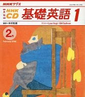 NHKラジオ 基礎英語(1) 2002 2月号