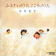 本宮寛子 / 日本の名歌を歌う -ふるさとのうた、こころのうた-