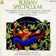 駿河屋 -<中古>ユーリ・アーロノヴィチ指揮 ロンドン交響楽団 / ロシア ...