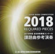 駿河屋 -大井剛史(指揮) 東京佼成ウインドオーケストラ / 2018 ...
