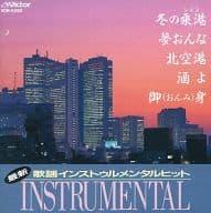 ビクター・オーケストラ / 最新 歌謡インストゥルメンタルヒット