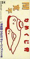 間 寛平         /(廃盤)なめくじ君/平成版ひら