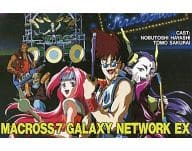 MACROSS 7 GALAXY NETWORK EX