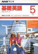NHK Radio Foundation English 1990 May issue