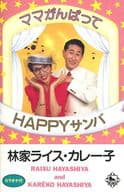 林家ライス・カレー子 / ママがんばって/HAPPYサンバ