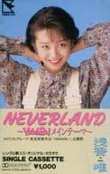 浅香唯 / NEVERLAND ~YAWARA! メインテーマ~