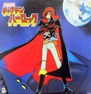 ハーロック キャプテン 宇宙 海賊